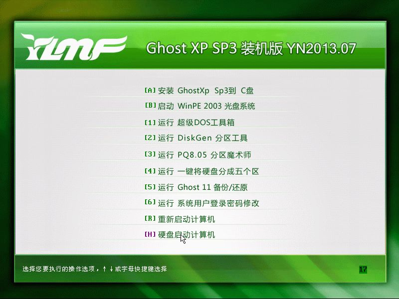雨林木风系统 ghost xp sp3 装机版 yn2013.07