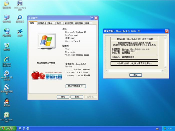 qq2013下载sp3_番茄花园 Ghost XP SP3 新年祥瑞版 v2014.01