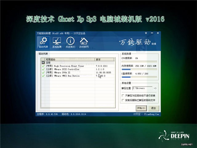 深度技术 Ghost Xp SP3 电脑城装机版 v2016.10