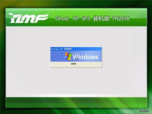 雨林木风 Ghost XP SP3 装机版 v2016.10