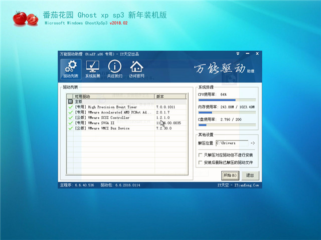 番茄花园 Ghost XP SP3 新年旦装机版 v2018.02