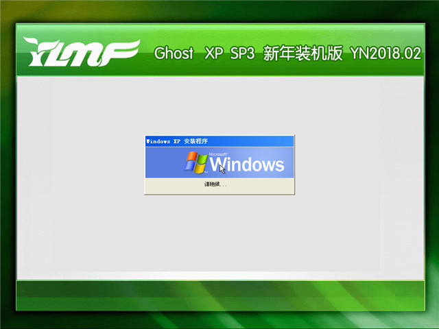 雨林木风 Ghost Xp SP3 新年装机版 v2018.02