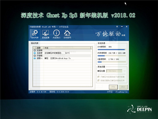 深度技术 Ghost Xp SP3 新年装机版 v2018.02